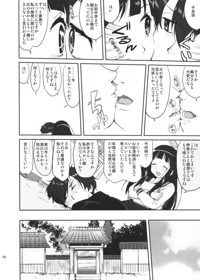 hikari_no_ame_014