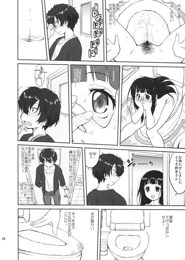 hikari_no_ame_020