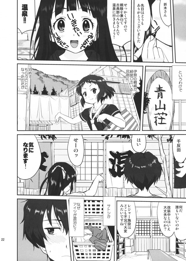 hikari_no_ame_022