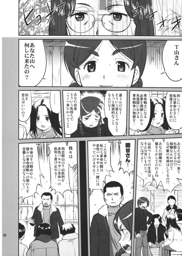 hikari_no_ame_038