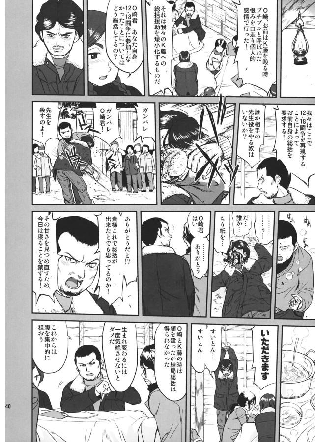 hikari_no_ame_040