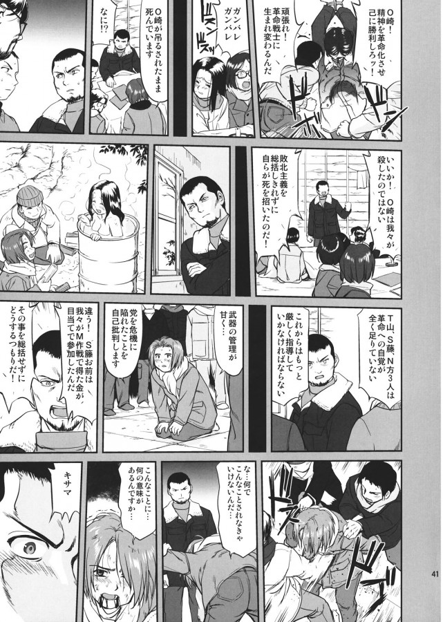 hikari_no_ame_041
