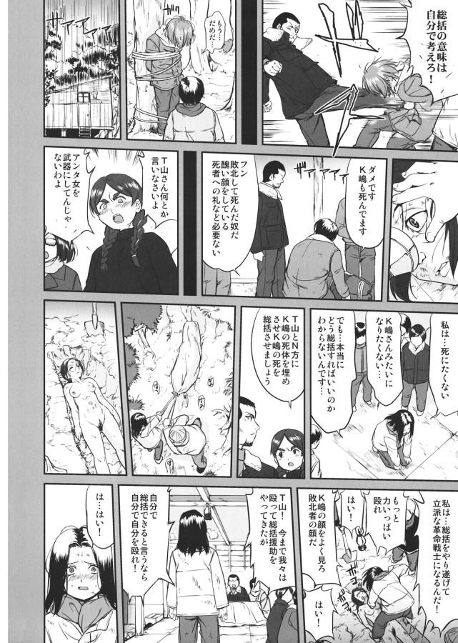 hikari_no_ame_042