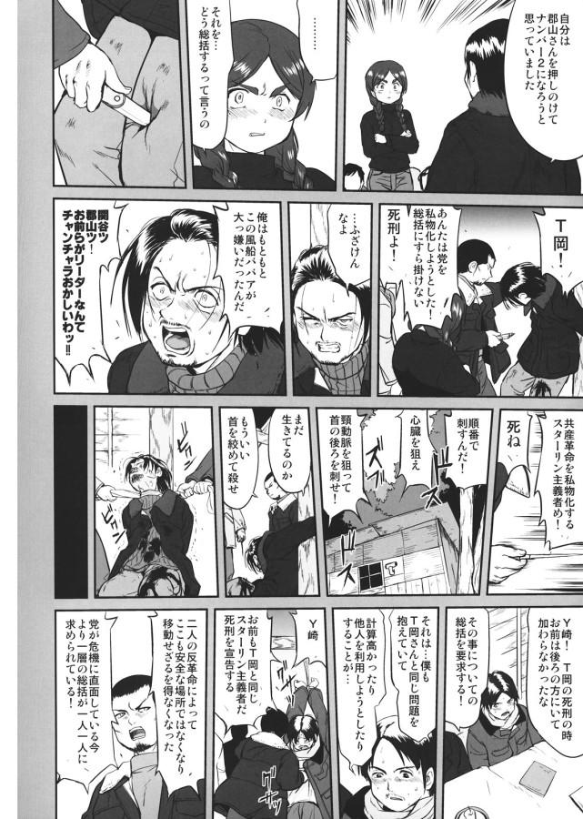 hikari_no_ame_044
