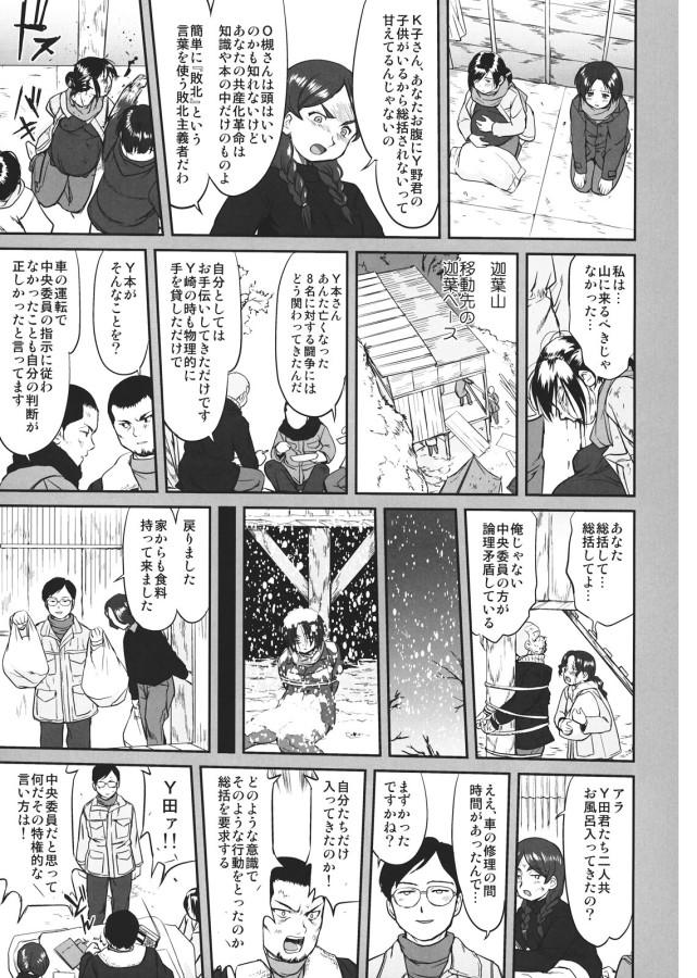 hikari_no_ame_045