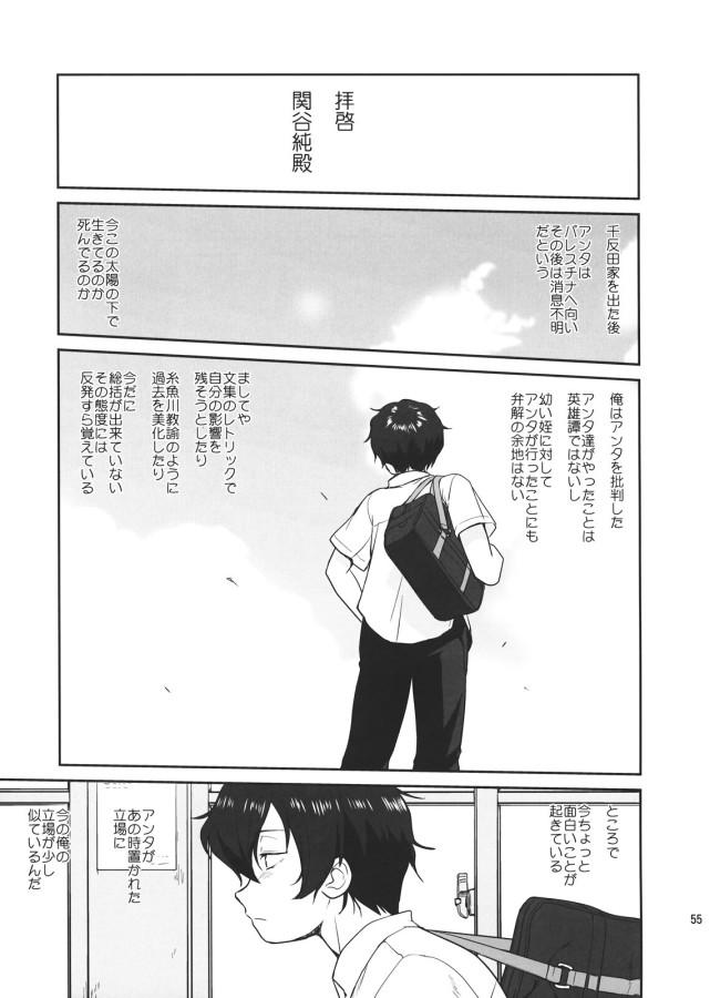 hikari_no_ame_055