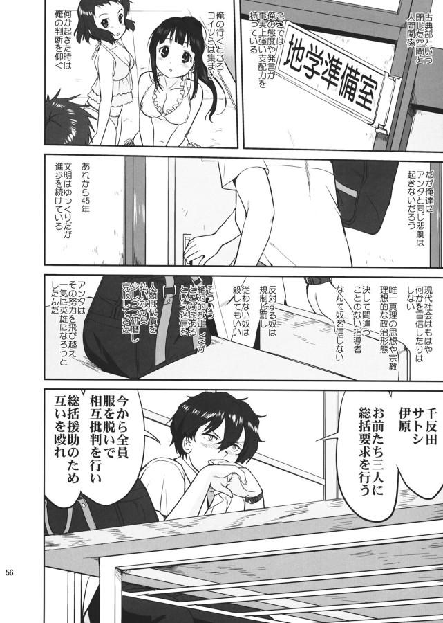 hikari_no_ame_056
