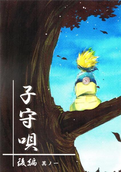 子守唄-後編-其ノ一