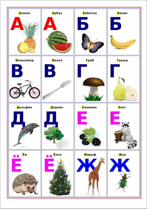 alphabet_preview