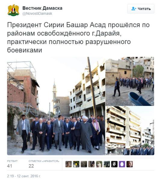 Сирия, война, Асад
