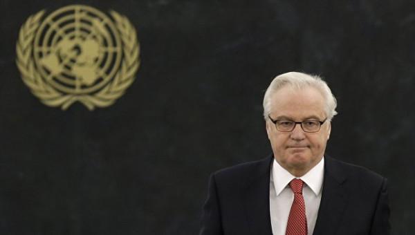 Сирия, война, ООН, Чуркин