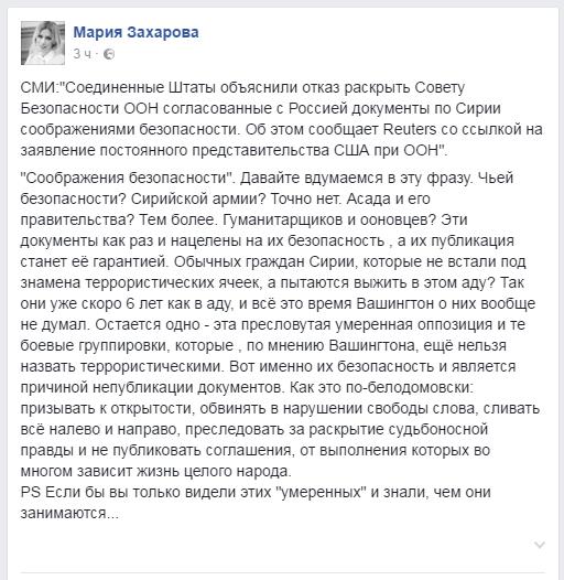 2016.09.17 09.40 Мария Захарова в Facebook - США отказались раскрыть Совбезу ООН документы по Сирии из соображений безопасности