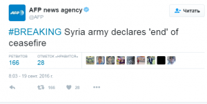 2016.09.19 08.03 твиттер AFP САА объявила конец перемирия.PNG