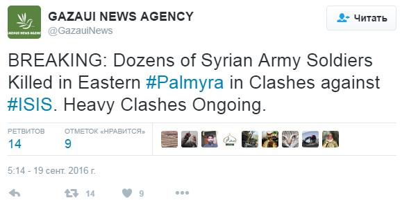 2016.09.19 05.14 твиттер GAZAUI NA ИГИЛ атакует Пальмиру, десятки бойцов САА убиты.PNG
