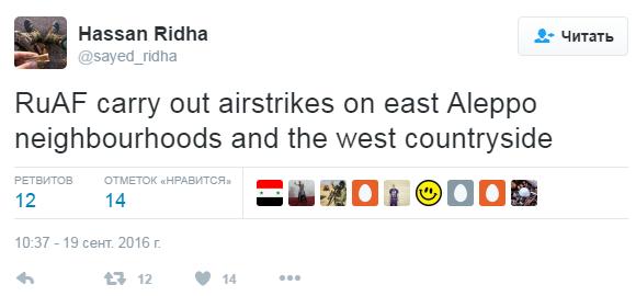 2016.09.19 10.37 Российские ВКС нанесли авиаудары на востоке Алеппо.PNG