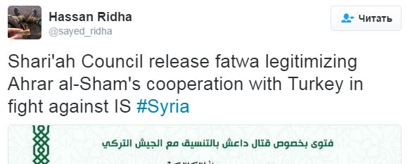 2016.09.20 20.45 твиттер sayed_ridha Религиозный совет выпустил фетву, легитимизирующую кооперацию Ахрар аш-Шам с Турцией в борьбе с ИГИЛ в Сирии.JPG