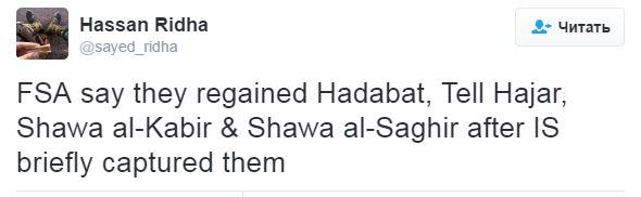2016.09.20 21.34 твиттер sayed_ridha ССА отбила Хадабат, Тель Хаджар, Шава эль-Кабир и Шава эль-Сагхир после того, как ИГ ненадолго захватило их