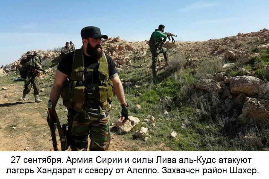 Заглавная на 2016.09.27 Тигры в Алеппо.jpg