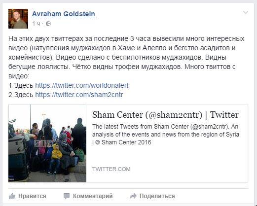 Сирия, онлайн, беспилотник, Хама, Алеппо, твиттер, отступление САА