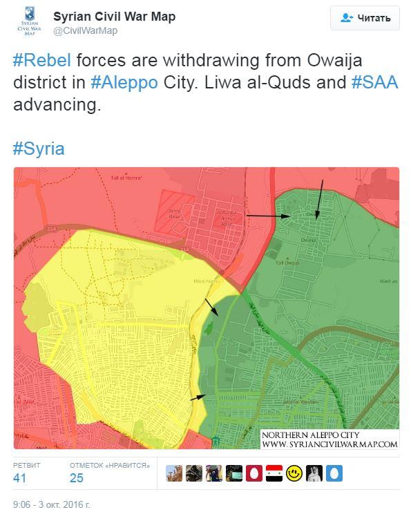 2016.10.03 твиттер CivilWarMap, Мятежники отступают из района Овайджа города Алеппо. САА и Лива аль-Кудс наступают.JPG