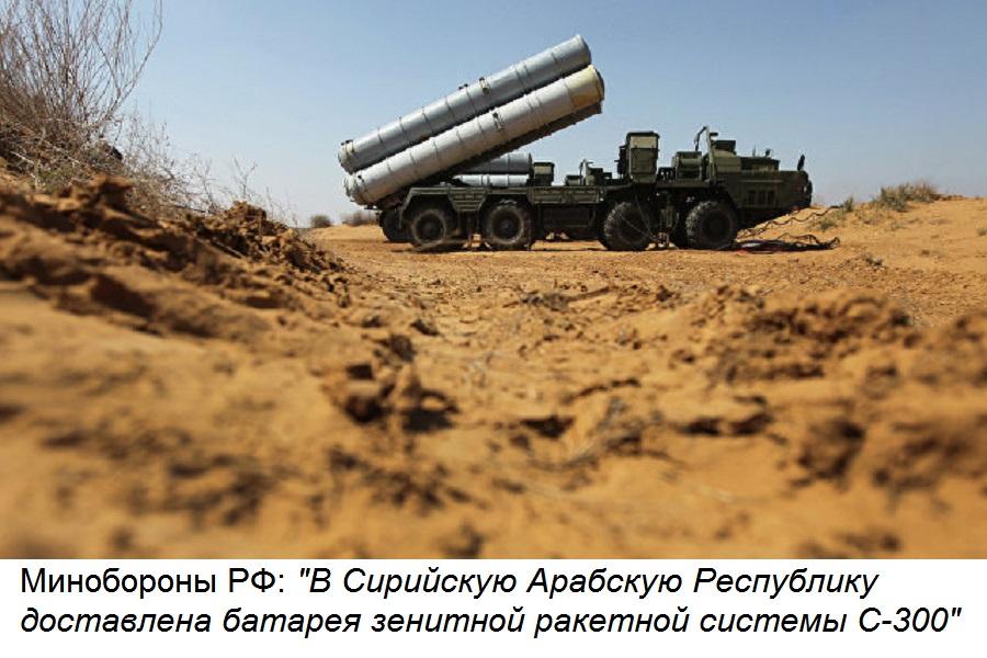 Заглавная на 2016.10.04 18.35 Минобороны РФ в Сирийскую Арабскую Республику доставлена батарея зенитной ракетной системы С-300.jpg