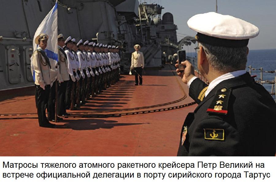 Матросы тяжелого атомного ракетного крейсера Петр Великий на церемонии встречи официальной делегации в порту сирийского города Тартус.jpg