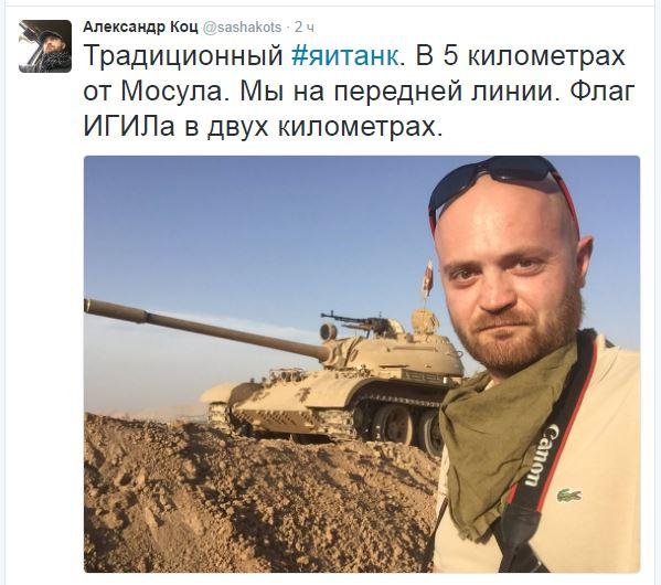 2016.10.31 18.45 твиттер sashakots Ирак, Мосул, Пешмерга, танк