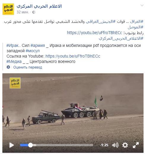 2016.10.31 фэйсбук C.Military1 Силы иракской армии и ополчения на западе от города Мосул