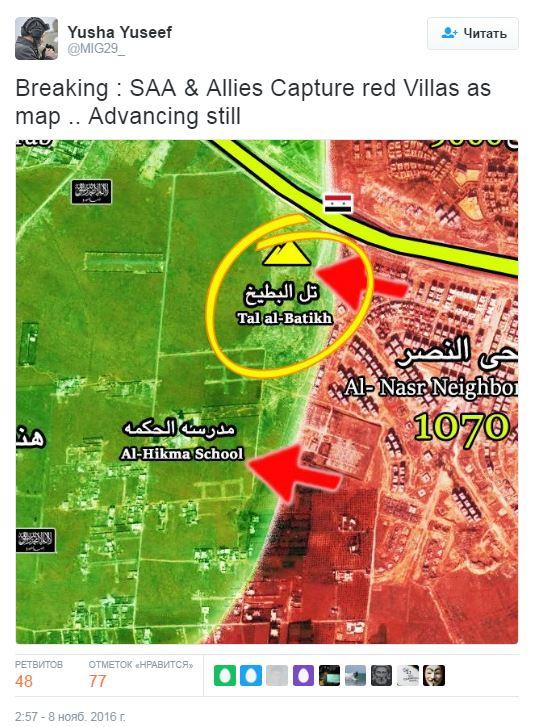 2016.11.08 14.51 твиттер MIG29_ САА захватила Тал ал-Батих (деревня к западу от микрорайона 1070) и продолжает наступление. Сирия