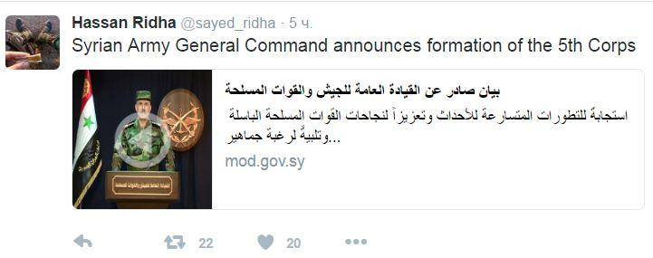 2016.11.22 15.50 твиттер sayed_ridha - Командование САА объявило о формировании 5-го корпуса