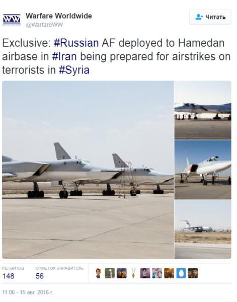 Россия, самолеты, ВКС, Иран, Хамадан