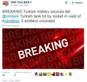 2016.08.30 10.03 CNN Turk ENG Источники в военных кругах Турции сообщили турецкому CNN, что к западу от Джараблуса турецкий танк был подбит ракетой, …