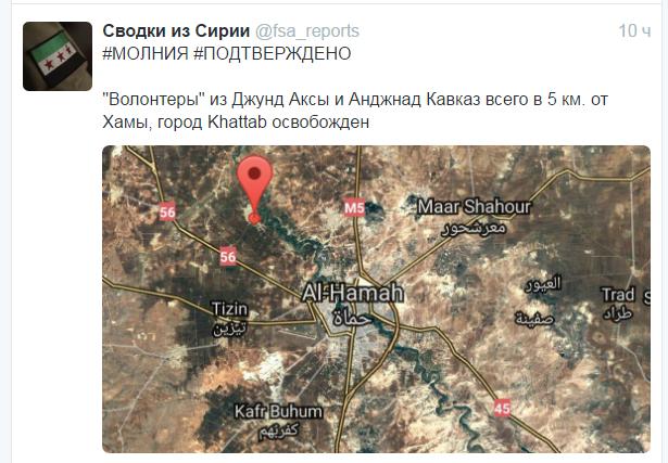 2016.08.31 01.00 Твиттер FSA_reports Отряды оппозиции заняли г. Хаттаб в 5 км на северо-запад от г. Хама