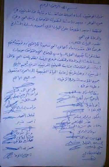 2016.08.31 04.14 Almasdar Джихадисты подписали документ о сдаче района в городе Хомс правительственным войскам.jpg