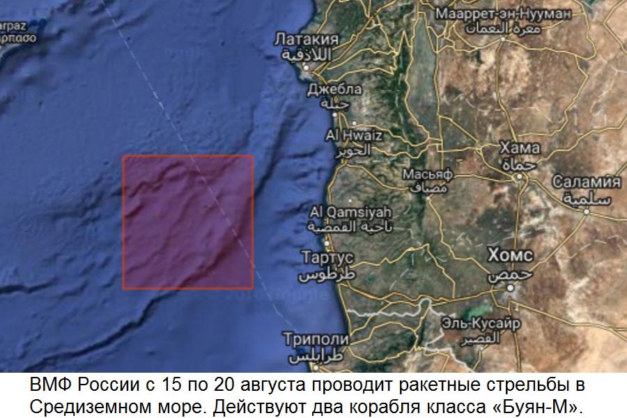 ВМФ России с 15 по 20 августа проводит ракетные стрельбы в Средиземном море. Действуют два корабля класса «Буян-М», оснащённые ракетами «Калибр» дальнего радиуса