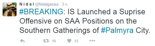 2016.09.02 17.40 Твиттер Нидаля. ИГИЛ атакует Пальмиру