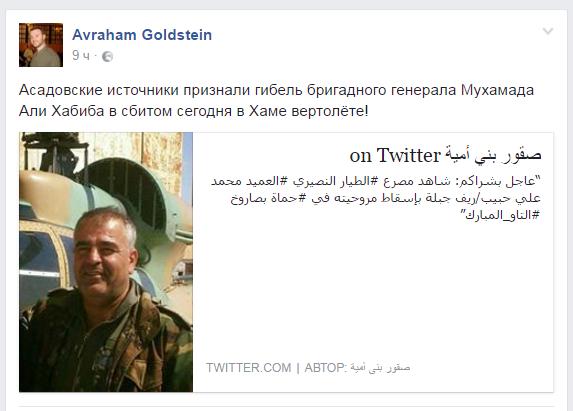 2016.09.03 02.45 Авраам Гольдштейн Подтверждена смерть бригадного генерала САА. Сирия, Хама, вертолет.