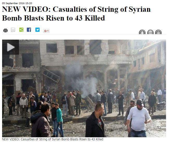 2016.09.05 15.20 Al-Alam НОВОЕ ВИДЕО. Число пострадавших от серии взрывов в Сирии выросло до 43 погибших
