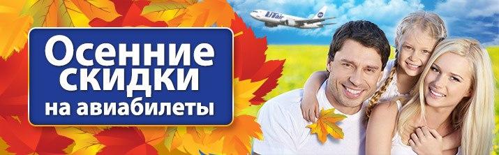 Москва крым авиабилеты дешево акции распродажи