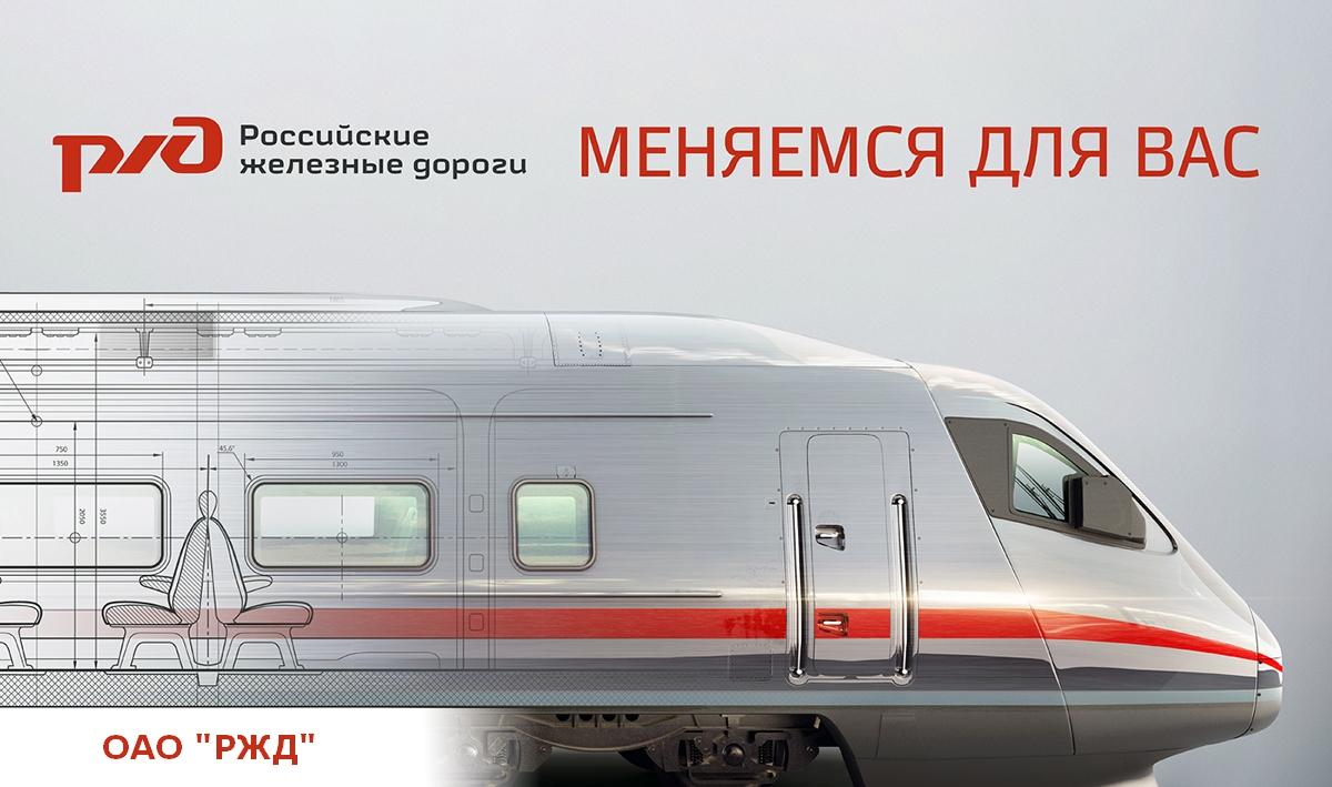 ОАО «РЖД» - Кириши