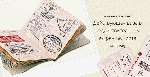 недействующая виза