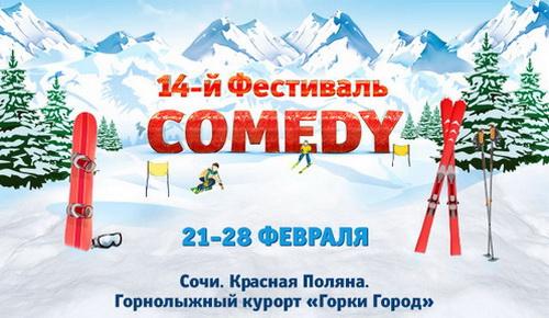 Comedy в Сочи