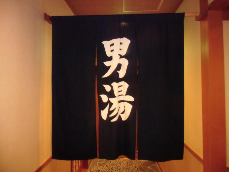 Onsen вход для мужчин