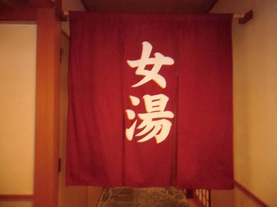 Onsen вход для женщин