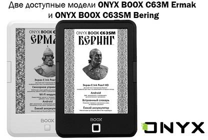 ONYX_BOOX_C63M_Ermak_ONYX_BOOX_C63SM_Bering