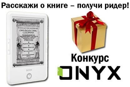 konkurs_onyx_news2