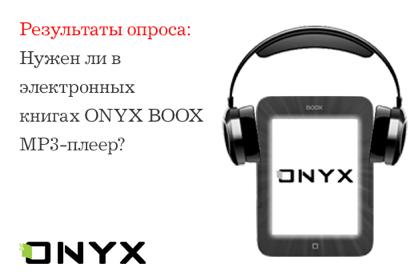 MP3_ONYX_BOOX
