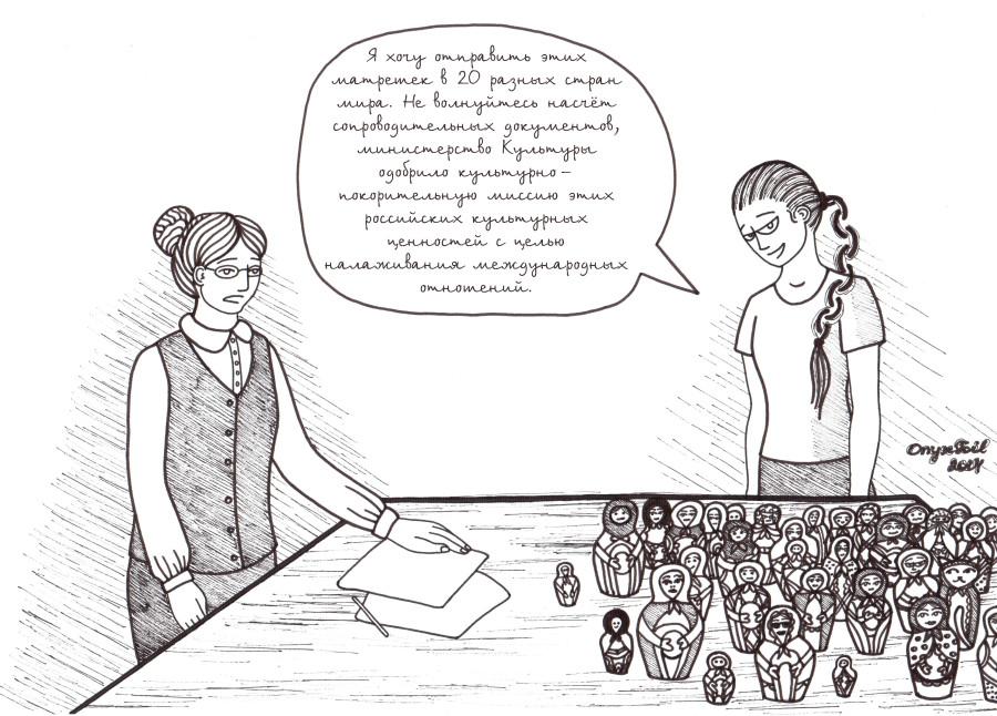 matryoshka 2 rus
