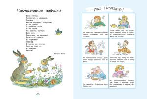 Этикет для детей в картинках и стихах, четырьмя месяцами картинки