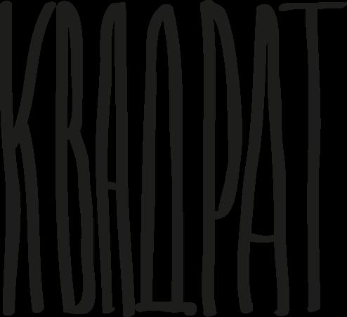 логотип (квадрат)